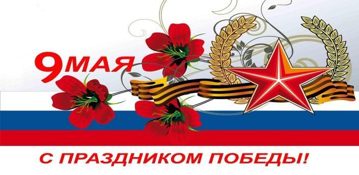 С Днем Победы! apk