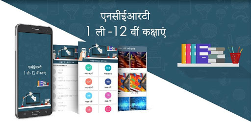 HINDI NCERT BOOKS, SOLUTIONS, NOTES & SOLVED PAPER apk
