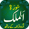 Surah Mulk with mp3.apk Icon