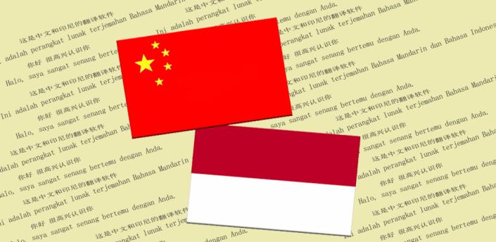 中印尼翻译 | 印尼语翻译 | 印尼语词典 | 中印尼互译 apk