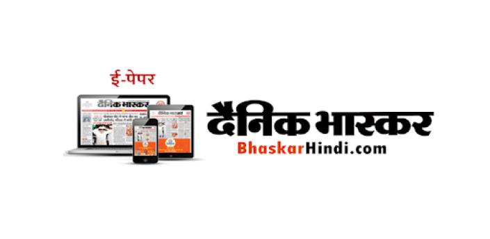 Dainik Bhaskar Epaper - Hindi News apk