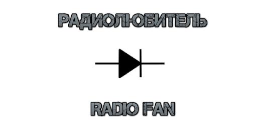 Radio fan apk