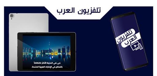 Arab TV: Watch Live TV apk