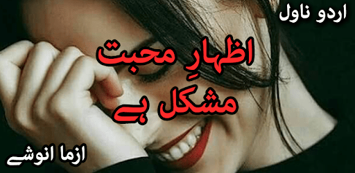 Izhar E Mohabbat Mushkil Hai by Anooshay - Offline apk