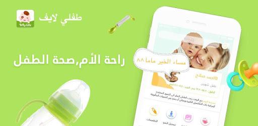 طفلي لايف-حاسبة الحمل والولادة،رضاعه وتغذية بيبي . apk