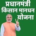 PradhanMantri Kisan Maandhan Yojana - मानधन योजना Icon