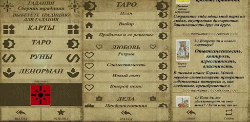 Гадания сборник традиций народов мира. apk