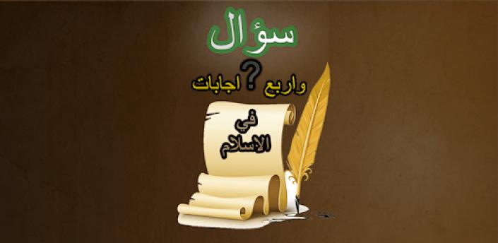 اسئلة  دينية واجوبتها apk