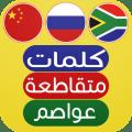 كلمات متقاطعة عواصم الدول Icon