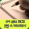 39th BCS Question and Answers বিসিএস প্রশ্নব্যাংক Icon