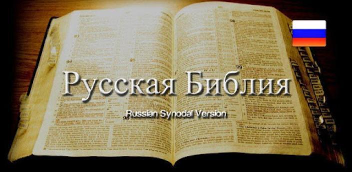 Русская Библия apk