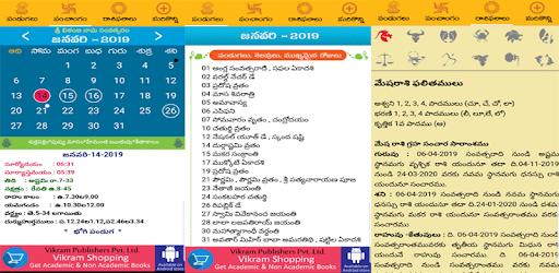 Telugu Calendar Panchang 2020 apk