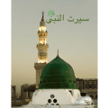Seerat-Un-Nabi (S.A.W) - Audio Icon
