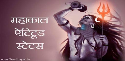 Mahakal Attitude Status Hindi apk
