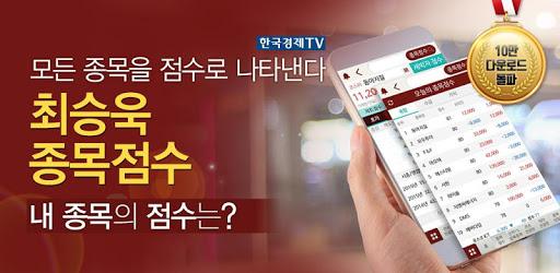 최승욱 종목점수(주식 증권 투자 알짜정보 수록) apk
