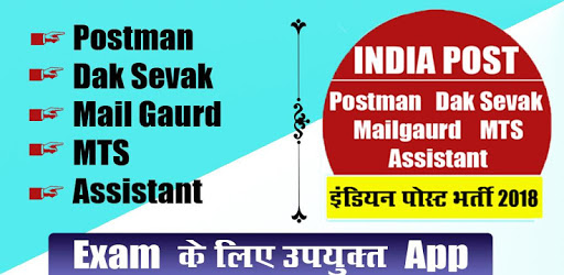 Post office Exam Guide Hindi apk