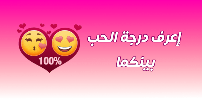 Love tester (love calculator) apk