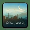 إذاعات إسلاميّة Radio islam Icon