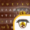 Amharic Keyboard Buna FC - ቡና የእግር ኳስ ክለብ Icon