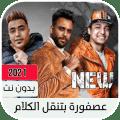 مهرجان عصفوره بتنقل الكلام دي مش رجوله Icon