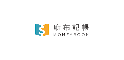 麻布記帳Moneybook-最創新的記帳服務 apk