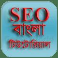 SEO Bangla Tutorial -এসইও বাংলা টিউটোরিয়াল Icon