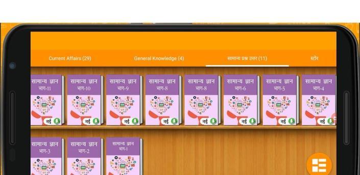 10000+ GK In Hindi - सामान्य ज्ञान प्रश्नोत्तरी apk