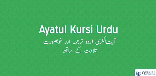 Ayatul Kursi in Urdu apk