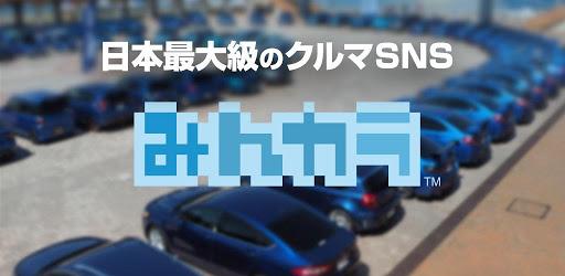 みんカラ - 車の整備・パーツ・カスタム・口コミアプリ apk