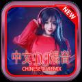 Chinese DJ Remix Icon
