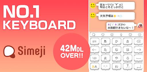 Simeji Japanese keyboard+Emoji apk