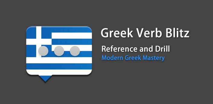 Greek Verb Blitz Pro apk
