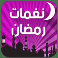نغمات رمضان 2016 - بدون انترنت Icon