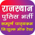 Rajasthan Police Constable Exam App 2020 Icon