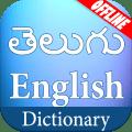 Telugu English Dictionary Icon