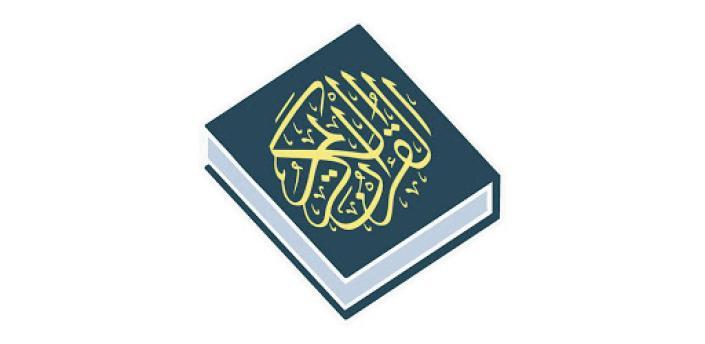Al Quran Offline Lengkap Terjemah Indonesia apk