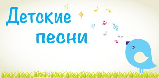 Детские песни советских времен apk