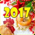 Поздравления с Новым годом Icon