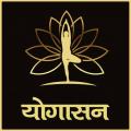 योगासन | Yoga in Hindi Icon