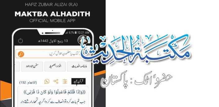 IshaatulHadith: Hafiz Zubair Alizai Rahimahullah apk