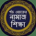 পাঁচ ওয়াক্তের নামাজ শিক্ষা - Bangla Namaj Shikkha Icon