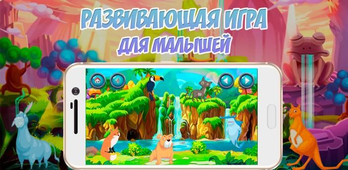 Найди Котенка 2. Увлекательная игра для детей. apk