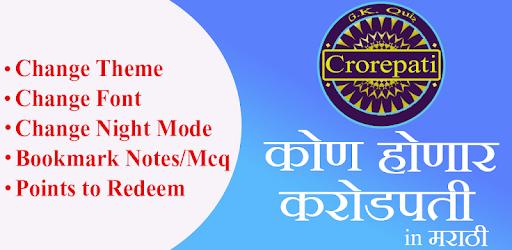Kon banega crorepati ( KBC ) in Marathi apk