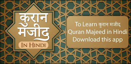 कुरान मजीद (हिंदी) Quran in Hindi mp3 apk