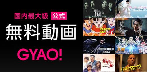 GYAO! - 無料動画アプリ apk