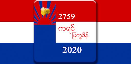 2020 Calendar: Sagaw Karen apk