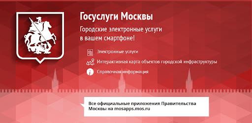 Госуслуги Москвы apk