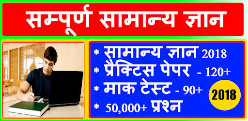 Samanya Gyan 2020 - GK for PSC SSC Railway apk