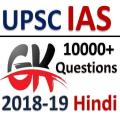 World GK Hindi Offline Icon