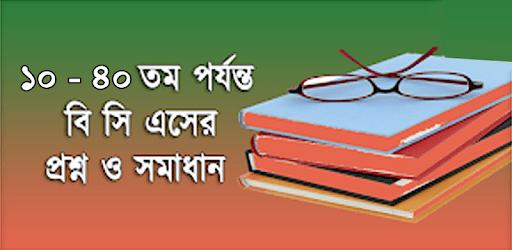 Bcs Question Bank & Solution apk